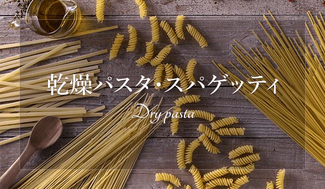 ニューオークボの乾燥パスタ・スパゲッティ