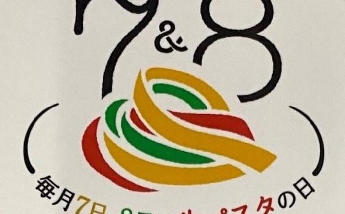 生パスタの日のロゴ